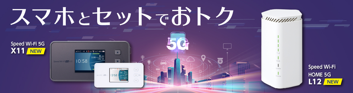 BIC WiMAX SERVICE は、快適な高速モバイル通信を提供します